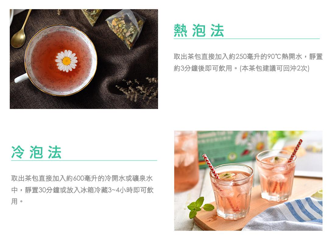 有機洋甘菊花果茶