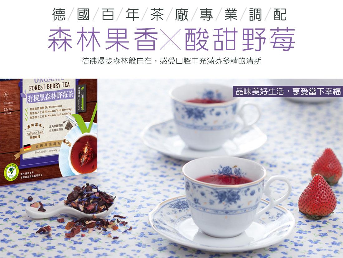 米森有機黑森林野莓茶